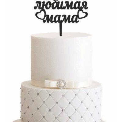 Cake Topper Liebste Mama